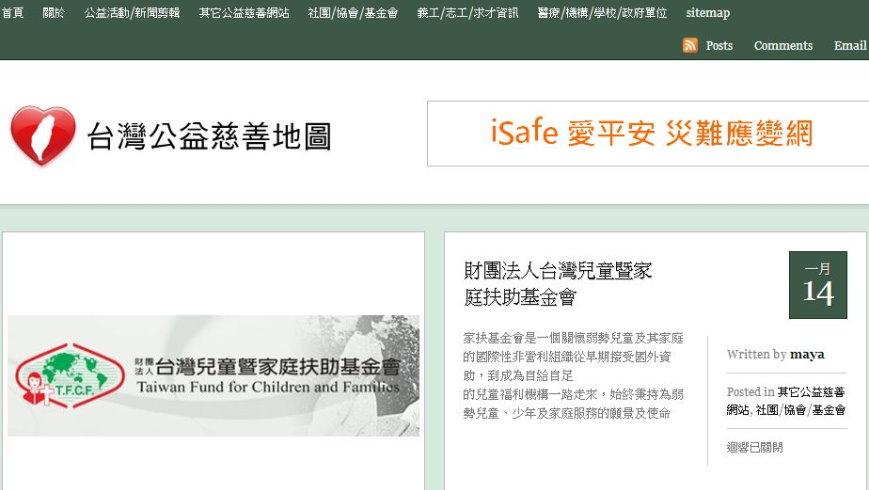 Caresb.org台灣公益慈善地圖
