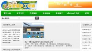 台灣環保工程網
