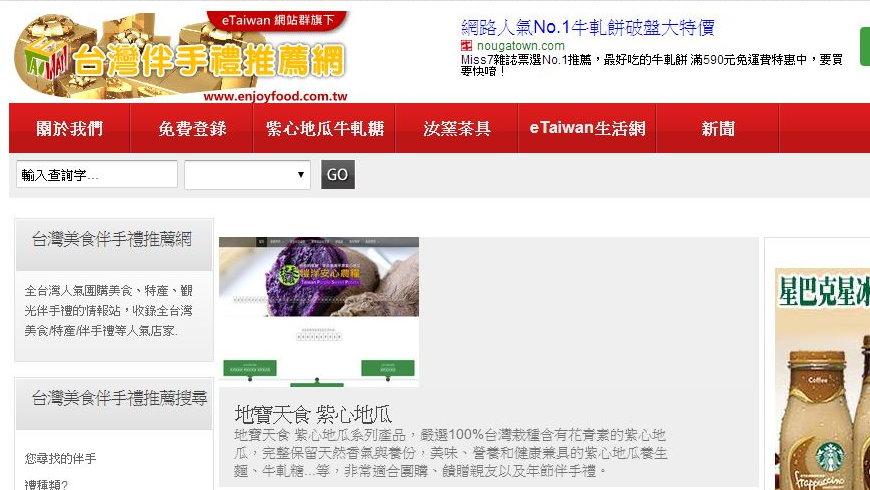 台灣美食伴手禮推薦網