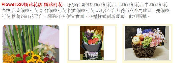 Flower520網路花店 網路訂花