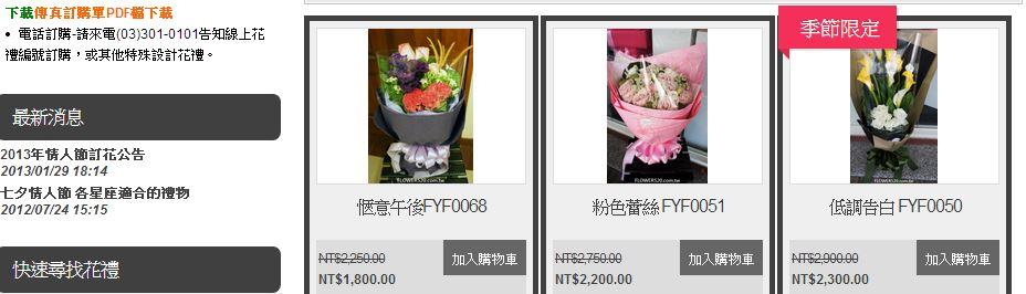 Flower520網路花店