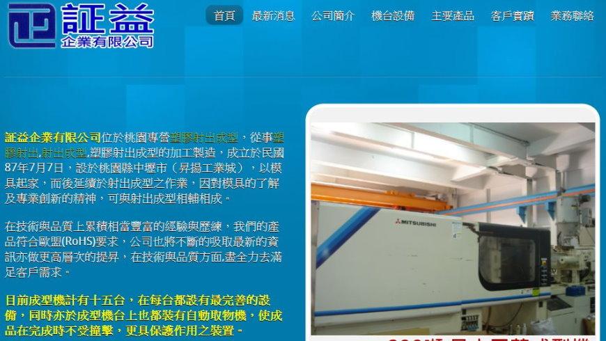 証益企業 塑膠射出成型工廠