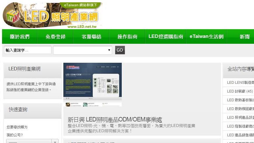 LED照明產業網