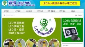 LEDPro 舜盛 led燈具安裝的專業廠商