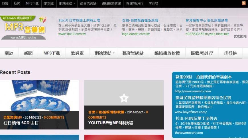 台灣MP3 MV音樂網