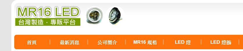 MR16 LED杯燈
