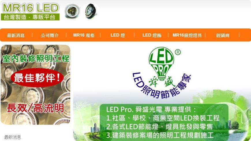 MR16 LED杯燈展示網
