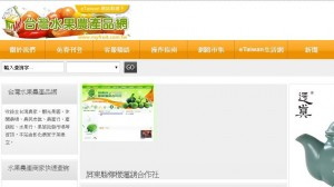 台灣水果農產品網