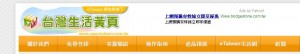 台灣黃頁工商名錄網