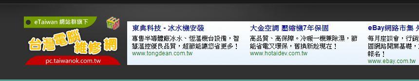 台灣電腦維修網