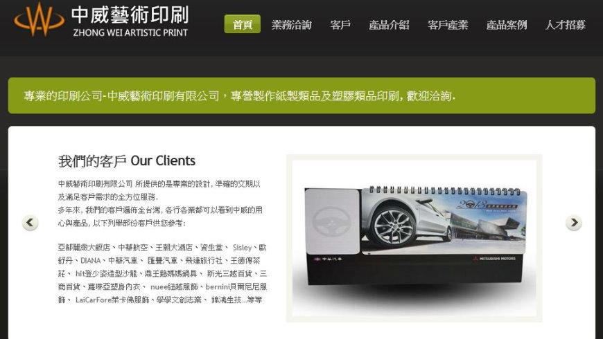 中威藝術印刷有限公司