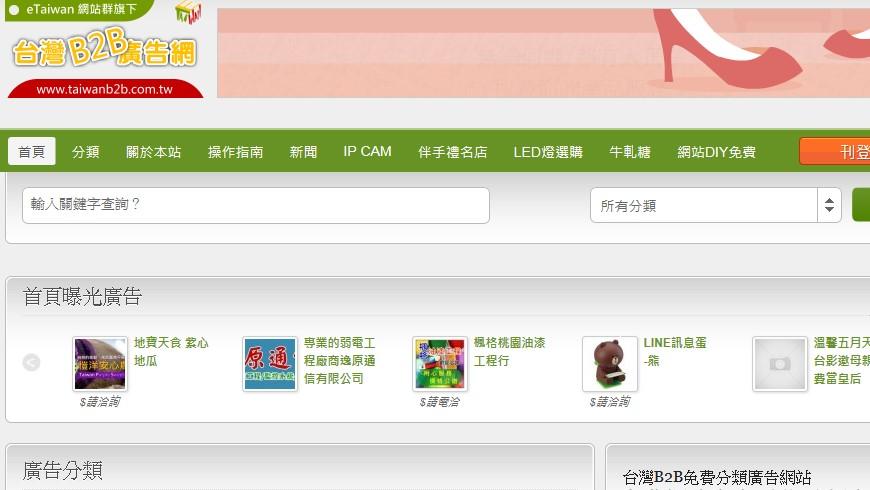 台灣B2B免費分類廣告網