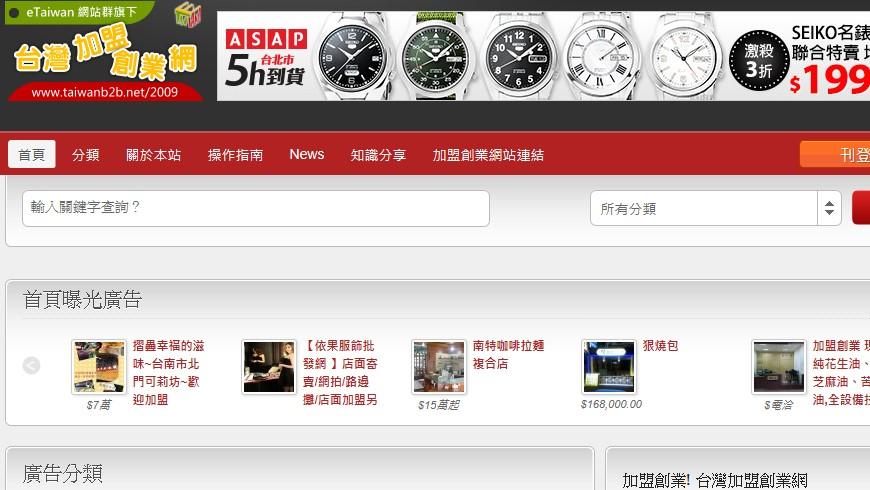 台灣加盟創業網
