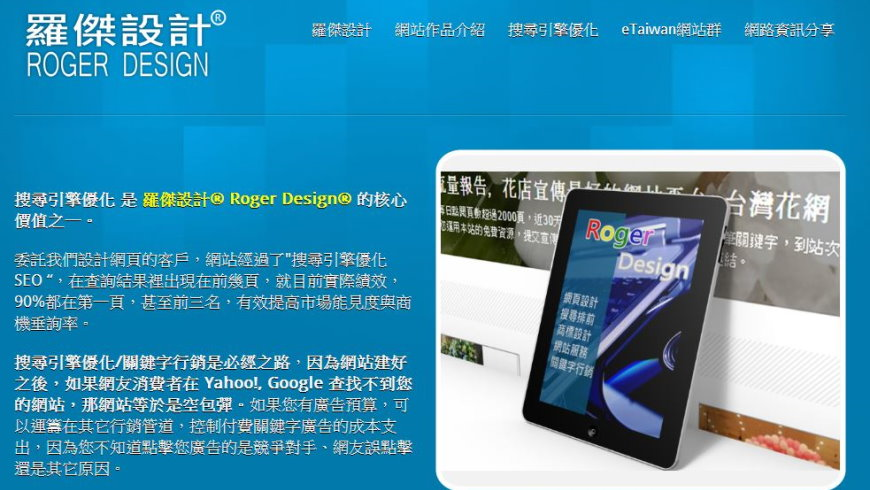 羅傑設計 Roger Design 搜尋引擎優化