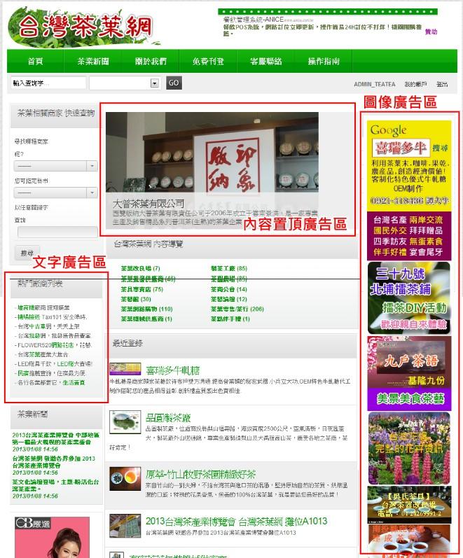 贊助 eTaiwan
