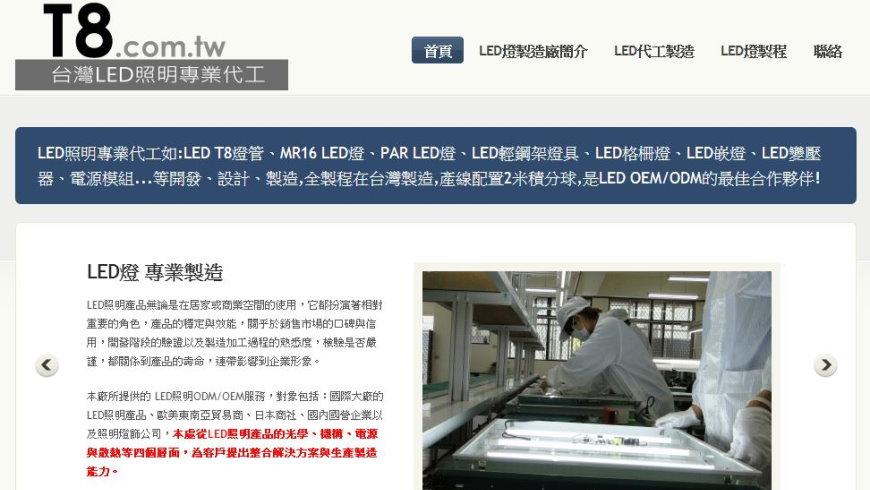 專業的 LED T8 燈管工廠製造商