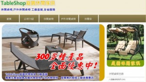 TableShop 專業製造各型休閒桌椅,戶外休閒桌椅,廣告傘