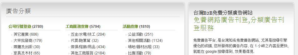 台灣b2b免費分類廣告