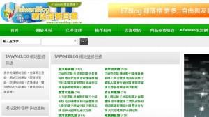 Taiwanblog 台灣部落格網站目錄