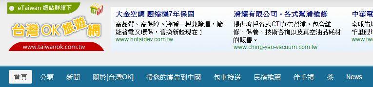 台灣OK觀光旅遊廣告網