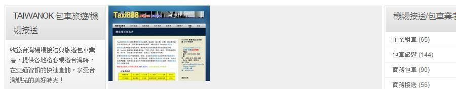 TaiwanOK 包車旅遊/機場接送服務網