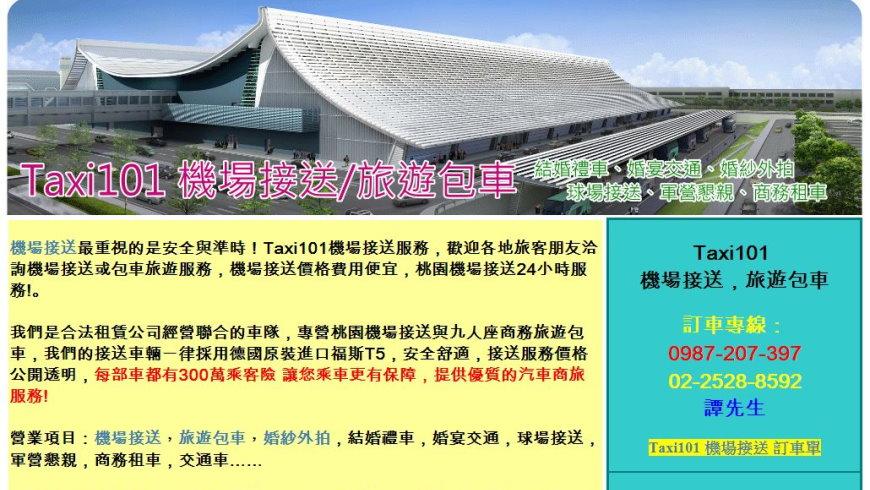Taxi101 機場接送服務 安全與準時!