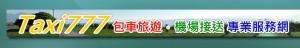 台灣旅遊包車