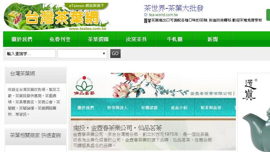 台灣茶葉網