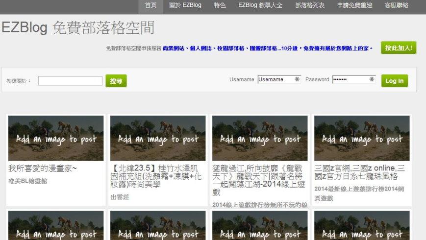 EZBlog 免費部落格空間