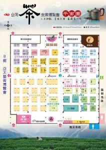 第二屆台灣茶產業博覽會 台灣茶葉網 攤位
