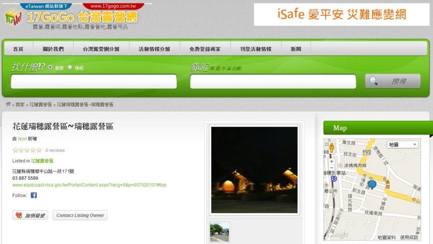 17GoGo 台灣露營網