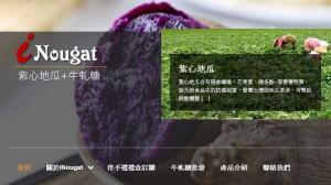 iNougat 伴手禮專賣網