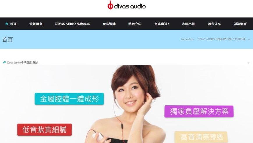 Divas Audio 耳機品牌中文官網