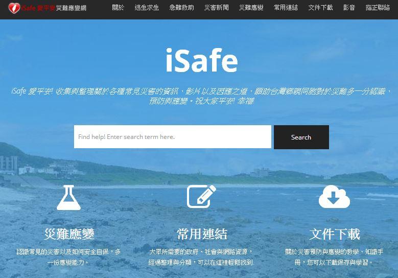 isafe 愛平安-災難應變網