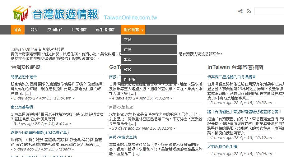 台灣旅遊情報