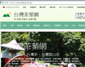 eTaiwan 網站群導入HTTPS